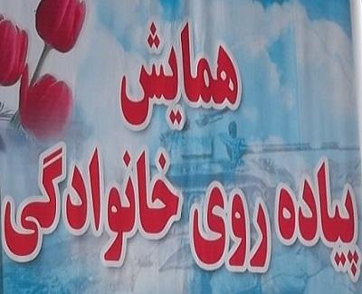 همایش پیاده روی خانوادگی در دولت آباد برگزار شد