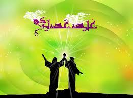 برگزاری یادمان عید غدیر خم