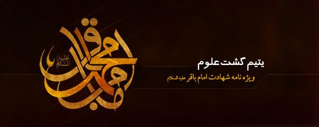 مداحی ویژه شهادت امام باقر علیه السلام ویژه ذاکرین آل الله