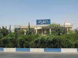 دانشگاه پیام نور دولت آباد جزء 30 دانشگاه برتر کشور می باشد