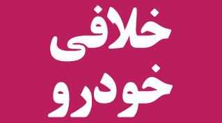 khalafi-car-khodro-titr-way2pay-92-06-14