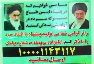سامانه انتقادات وپیشنهادات به اداره اوقاف برخوار+تصویر