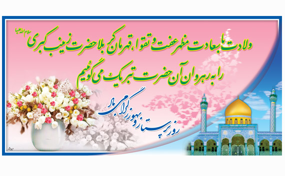 میلاد حضرت زینب (س) مبارک