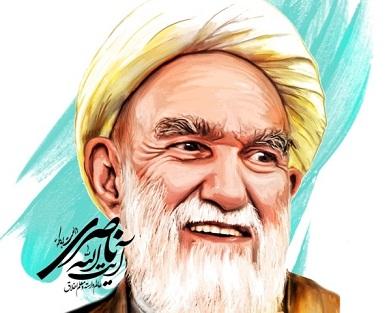 ایت الله ناصری: انسان باید با خدا رفیق باشد+پوستر