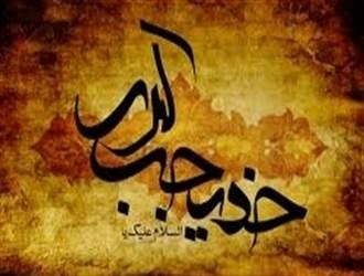 مقام حضرت خدیجه(س) نزد خداوند/ بشارت پیامبر(ص) در آخرین لحظات حیات همسرش
