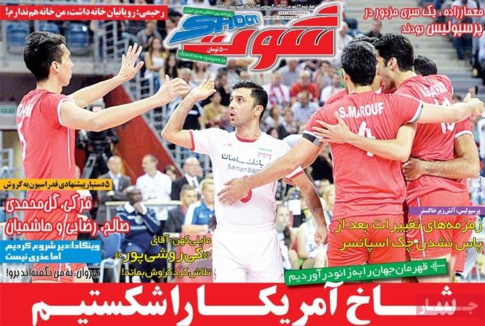 صفحه اول روزنامه های ایران امروز 12 شهریور 1393