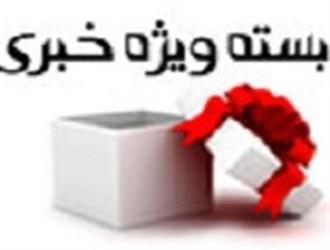 رونمایی از اولین قرآن نامرئی/ برگزاری یک نمایشگاه در درون غار/ دردسرهای لوکس سازی بانک ها در ساری