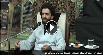ویدئو / مهارت های اساسی ازدواج در کلام حجت الاسلام حسینی +دانلود