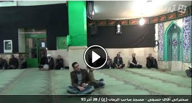 ویدئو / سخنرانی مذهبی در مسجد صاحب الزمان (عج) دولت آباد
