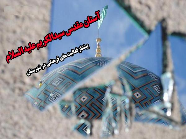 آستان مقدس سیدالکریم پیشتاز فعالیت های فرهنگی در شهرستان