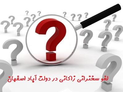فشار تندروها براي لغو سخنراني زاكاني در دولت آباد اصفهان