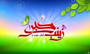 مولودی های حضرت زینب (سلام الله علیها)