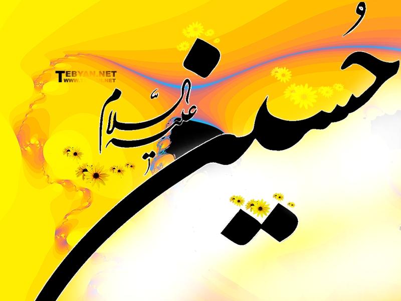دانلود مداحی میلاد امام حسین (ع) +صوت