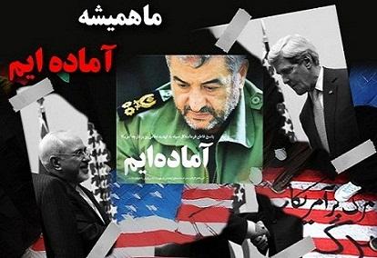 اعلام وضعیت آماده باش از طرف رهبر انقلاب / روی سخن فرمانده کل قوا با کیست؟