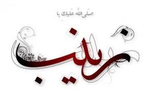 خطبه خوانی حضرت زینب (س) در ویژه برنامه اسارت آفتاب
