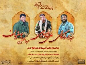 شهید مدافع حرم برخوار/ طرح گرافیکی