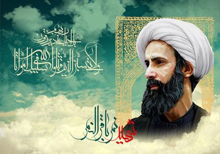 به شهادت رساندن شیخ نمر، ابلهانه ترین واکنش ریاض به شکست خود/ اجتناب از هرگونه ادعا و شعار تفرقه آمیز، وظیفه امروز ما