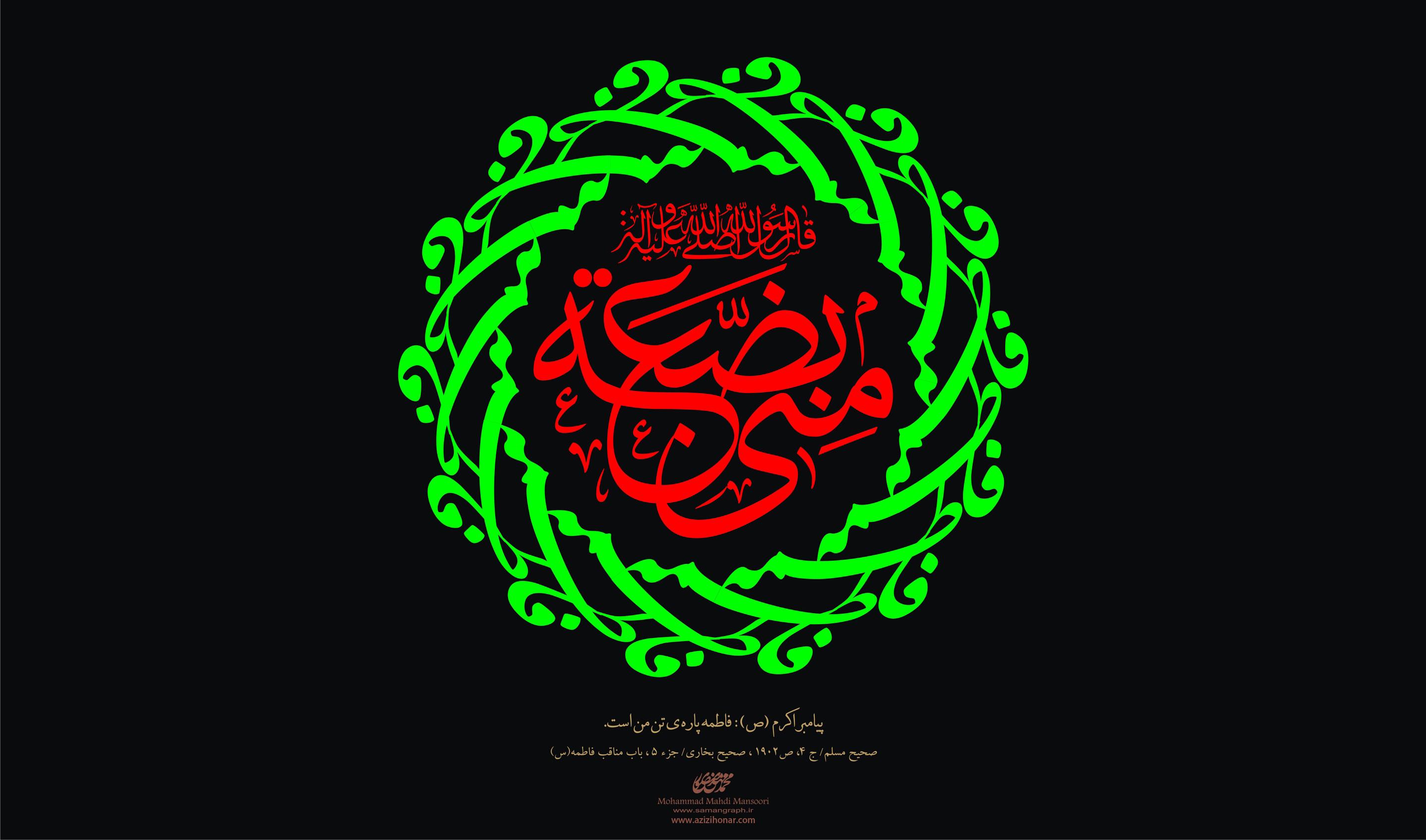 چهار انتخابی که به حضرت زهرا (س) عظمت بخشید