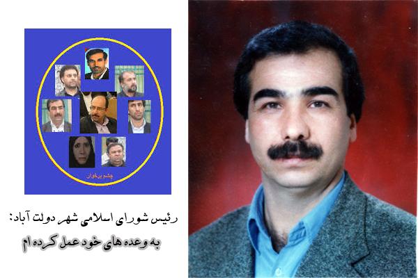 آبادانی شهر منوط به همیاری شورا با شهردار است/ به وعده های خود عمل کرده ام