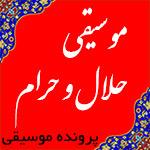 628f95d1-b14f-42c3-9c87-003082d92744-موسیقی-حلال-و-حرام