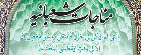 حضور حجت الاسلام گرجی در دولت آباد/ برگزاری مراسم مناجات شعبانیه