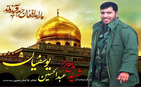 مراسم دعای ابوحمزه به یادبود شهید عبدالحسین یوسفیان