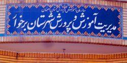 کسب عنوان اداره برتر استان توسط آموزش و پرورش برخوار/افتتاح پنج مدرسه خیرساز در مهرماه