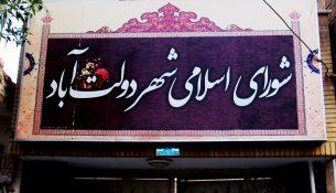 شورای شهر دولت آباد