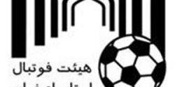 مجتبی طغیانی عضو مجمع عمومی هیات فوتبال استان اصفهان شد