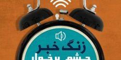 رادیو چشم برخوار::اخبار صوتی امروز