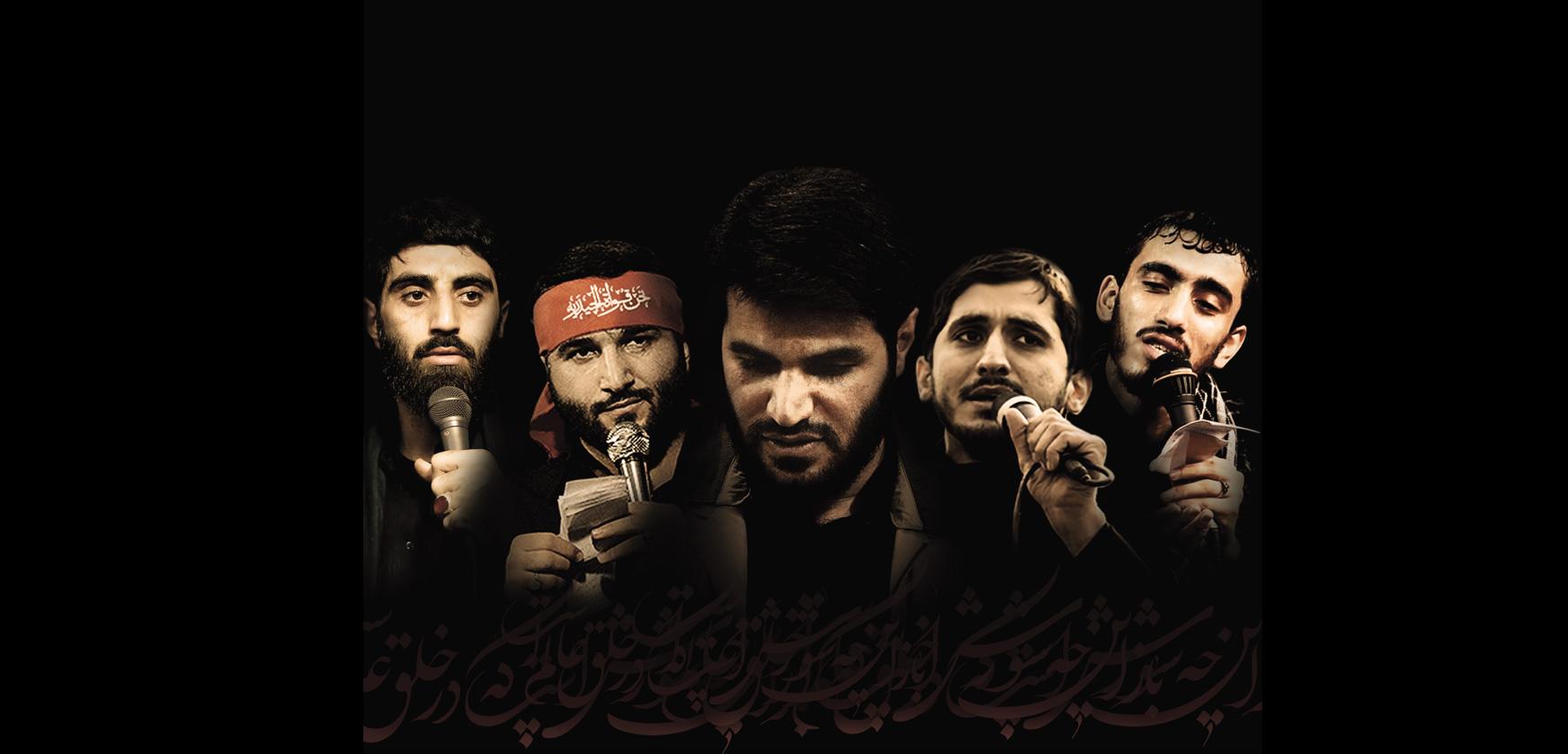 گزارشی در باره نسل جدید ذاکرین اهلبیت علیهمالسلام