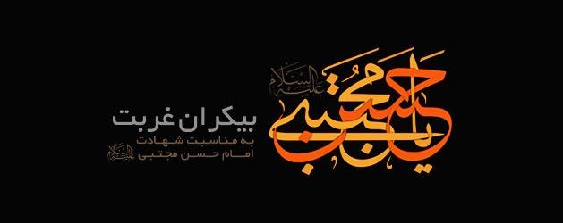 دانلود مداحی به مناسبت شهادت امام حسن مجتبی علیه السلام