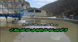 مشکل آب امروز حل می شود/ گل آلود بودن تصفیه خانه باباشیخعلی، عامل اصلی کمبود آب
