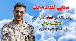 عکس ویژه/ محل اصابت گلوله به پیکر شهید مرتضی زارع