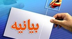 بیانیه بسیج دانشجویی دانشکده علوم قرآنی دولت آباد