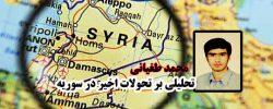 تحولات سوریه و نقش فرامنطقه ای آن برای جبهه مقاومت