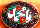 دانلود سرود و مداحی به مناسبت ولادت نبی مکرم اسلام (ص)