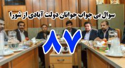 ۸۷ سوال جوانان دولت آبادی از شورا