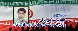 انقلاب اسلامی ایران، تاثیرات و دستاوردهای آن در طول زمان
