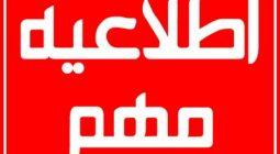 اطلاعیه مهم ستاد انتخابات شهرستان برخوار