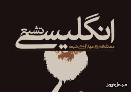 «تشیع انگلیسی»؛ از تکفیر اهل سنت تا انحراف در اعتقادات شیعیان +عکس و فیلم