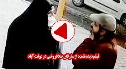 فیلم منتشر نشده از سارقان طلافروشی در دولت آباد / دانلود