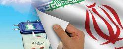 نیروهای انقلابی و مردمی، انتخاب مردم در انتخابات پیش رو خواهد بود