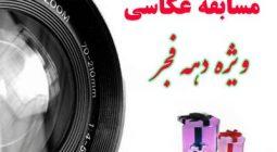 نفرات برتر مسابقه عکاسی فجر۳۸ در برخوار معرفی شدند