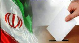 اطلاعیه کمیته اطلاع رسانی انتخابات برخوار