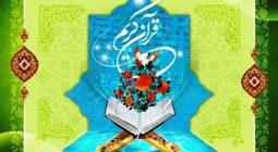 آستان امامزاده ابراهیم (ع)، میزبان برگزاری مسابقات استانی قرآن و تواشیح
