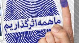 سخنان روحانی که برخی مسئولان شهرستان را ناراحت کرد +صوت