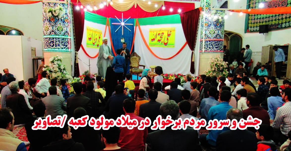 جشن و سرور مردم برخوار در میلاد مولود کعبه /تصاویر