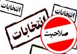 آخرین وضعیت صلاحیت داوطلبان انتخابات در برخوار/ ۱۳ داوطلب رد صلاحیت شدند