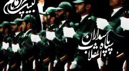 بیانیه سپاه برخوار به مناسبت سالروز تاسیس سپاه پاسداران